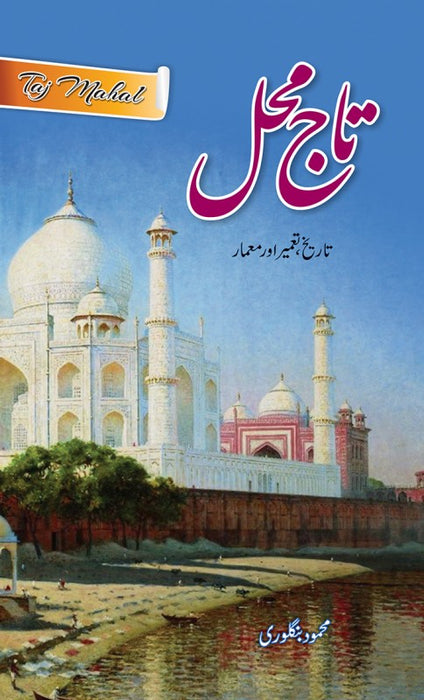 Order your copy of Taj Mahal تاج محل published by Book Corner from Urdu Book to get discount along with vouchers and chance to win books in Pak book fair.