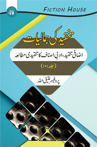 Order your copy of Tanqeed Ki Jamaliyat–10 published by Fiction House from Urdu Book to get a huge discount along with FREE Shipping and chance to win free books in the book fair and Urdu bazar online.