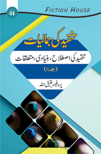 Order your copy of Tanqeed Ki Jamaliyat–1 published by Fiction House from Urdu Book to get a huge discount along with  Shipping and chance to win  books in the book fair and Urdu bazar online.