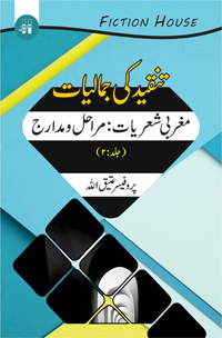 Order your copy of Tanqeed Ki Jamaliyat–2 published by Fiction House from Urdu Book to get a huge discount along with  Shipping and chance to win  books in the book fair and Urdu bazar online.