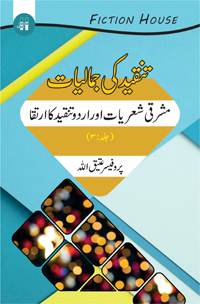 Order your copy of Tanqeed Ki Jamaliyat–3 published by Fiction House from Urdu Book to get a huge discount along with  Shipping and chance to win  books in the book fair and Urdu bazar online.