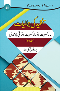 Order your copy of Tanqeed Ki Jamaliyat–4 published by Fiction House from Urdu Book to get a huge discount along with  Shipping and chance to win  books in the book fair and Urdu bazar online.