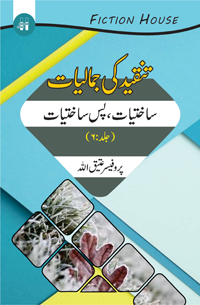 Order your copy of Tanqeed Ki Jamaliyat–6 published by Fiction House from Urdu Book to get a huge discount along with  Shipping and chance to win  books in the book fair and Urdu bazar online.