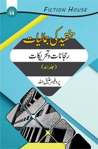 Order your copy of Tanqeed Ki Jamaliyat–7 published by Fiction House from Urdu Book to get a huge discount along with  Shipping and chance to win  books in the book fair and Urdu bazar online.