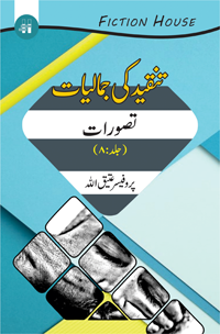 Order your copy of Tanqeed Ki Jamaliyat–8 published by Fiction House from Urdu Book to get a huge discount along with FREE Shipping and chance to win free books in the book fair and Urdu bazar online.