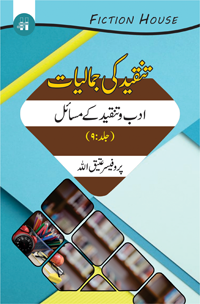 Order your copy of Tanqeed Ki Jamaliyat–9 published by Fiction House from Urdu Book to get a huge discount along with  Shipping and chance to win  books in the book fair and Urdu bazar online.