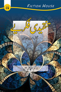 Order your copy of Tanqeedi Fikrey from Urdu Book to get huge discount along with  Shipping across Pakistan and international delivery facility.