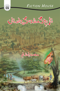 Order your copy of Tareekh Gumshuda ki Dastan from Urdu Book to get huge discount along with  Shipping across Pakistan and international delivery facility.