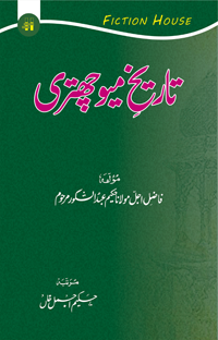 Order your copy of Tareekh Meo Chatree from Urdu Book to get huge discount along with FREE Shipping across Pakistan and international delivery facility.