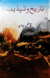 Order your copy of Tareekh o Tehzeeb from Urdu Book to get huge discount along with  Shipping across Pakistan and international delivery facility.