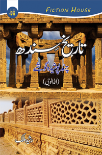Order your copy of Tareekh Sindh (chand posheeda goshey – Indology) from Urdu book and get huge discount and FREE Shipping across Pakistan and international delivery facility.