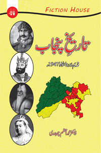 Order your copy of Tareekh-e-Punjab from Urdu book to start your journey of understanding women. Get huge discount and  Shipping across Pakistan and international delivery facility.