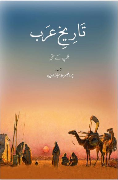 Order your copy of Tareekh-E-Arab تاریخِ عرب published by Nigarshat Publishers from Urdu Book to get discount along with surprise gifts and chance to win books in Pak book fair.
