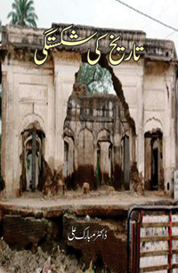Order your copy of Tareekh Ki Shakistagi from Urdu book to get huge discount along with FREE Shipping across Pakistan and international delivery facility.