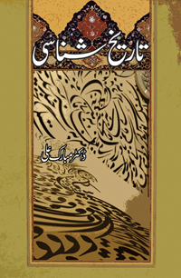 Order your copy of Tareekh Shanasi from Urdu book to get huge discount along with  Shipping across Pakistan and international delivery facility.