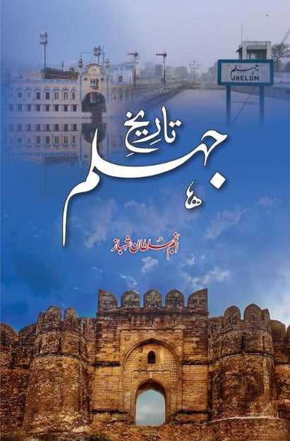Order your copy of Tarikh e Jhelum تاریخ جہلم published by Book Corner from Urdu Book to get discount along with vouchers and chance to win books in Pak book fair.