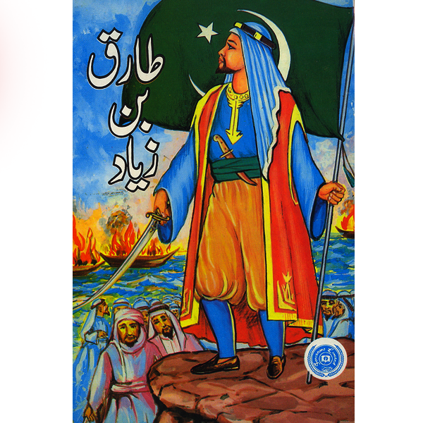 Order your copy of Tariq Bin Ziyad published by Ferozsons from Urdu Book to get a huge discount along with  Shipping and chance to win  books in the book fair and Urdu bazar online.