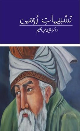 Order your copy of Tashbihat e Roomi published by The Institute of Islamic Culture from Urdu Book to get a huge discount along with  Shipping and chance to win  books in the book fair and Urdu bazar online.