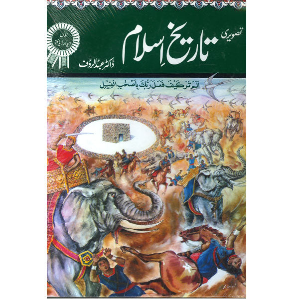 Order your copy of Tasveeri Tareekh E Islam published by Ferozsons from Urdu Book to get a huge discount along with  Shipping and chance to win  books in the book fair and Urdu bazar online.