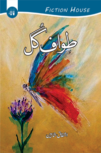Order your copy of Tawaf e Gul published by Fiction House from Urdu Book to get a huge discount along with  Shipping and chance to win  books in the book fair and Urdu bazar online.