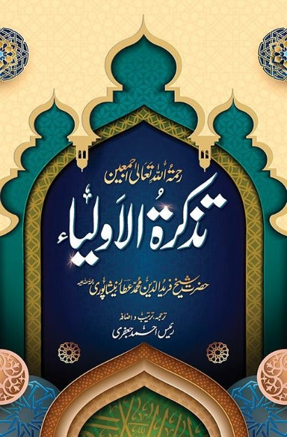 Order your copy of Tazkarah Tul Oliya تذکرۃ الاولیاء from Urdu Book to earn reward points and free shipping on eligible orders.