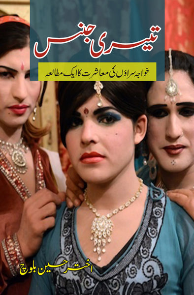 Order your copy of تیسری جنس Teesri Jinss published by Fiction House from Urdu Book to get a huge discount along with  Shipping and chance to win  books in the book fair and Urdu bazar online.