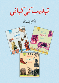 Order your copy of Tehzeeb ki Kahani (mukamal) from Urdu book to get huge discount along with  Shipping across Pakistan and international delivery facility.