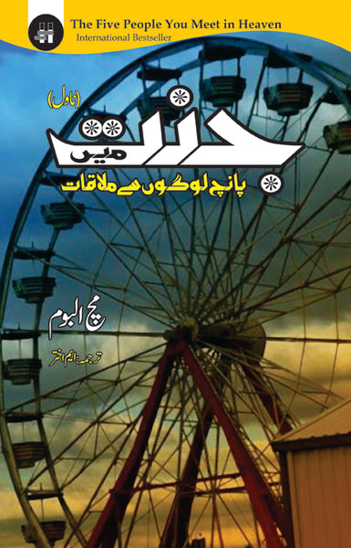 Order your copy of جنت میں پانچ لوگوں سے ملاقات Jannat Mai 5 Logon Say Mulaqat published by Fiction House from Urdu Book to get a huge discount along with  Shipping and chance to win  books in the book fair and Urdu bazar online.
