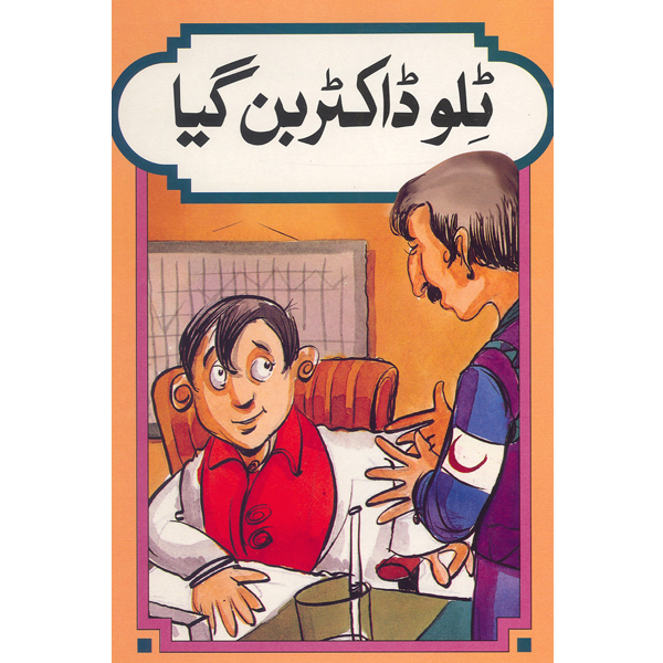 Order your copy of Tillu Doctor Ban Gaya published by Ferozsons from Urdu Book to get a huge discount along with  Shipping and chance to win  books in the book fair and Urdu bazar online.