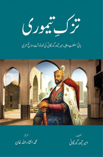 Order your copy of Tuzk e Temoori تزکِ تیموری published by Book Corner from Urdu Book to get discount along with vouchers and chance to win books in Pak book fair.