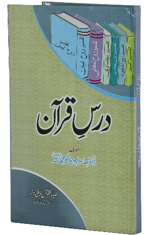 Order your copy of Dars Quran Mujld published by Zia-ul-Quran Publishers from Urdu Book to get a huge discount along with  Shipping and chance to win  books in the book fair and Urdu bazar online.