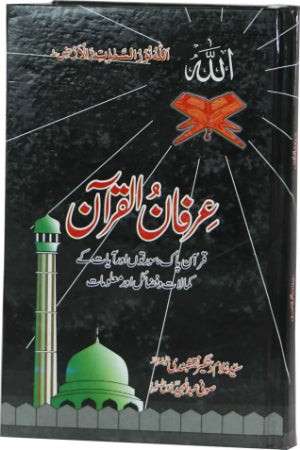 Order your copy of Irfan ul Quran published by Zia-ul-Quran Publishers from Urdu Book to get a huge discount along with  Shipping and chance to win  books in the book fair and Urdu bazar online.