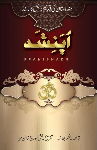 Order your copy of Upanishad اپنشد published by Nigarshat Publishers from Urdu Book to get discount along with surprise gifts and chance to win  books in Pak book fair.