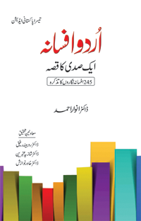 Order your copy of Urdu Afsana – Aik Saadi ka Qissa published by Fiction House from Urdu Book to get a huge discount along with  Shipping and chance to win  books in the book fair and Urdu bazar online.