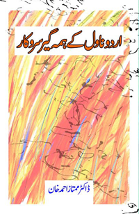 Order your copy Urdu Novel Ke Hamageer Sarokar published by Fiction House from Urdu Book to get a huge discount along with  Shipping and chance to win  books in the book fair and Urdu bazar online.