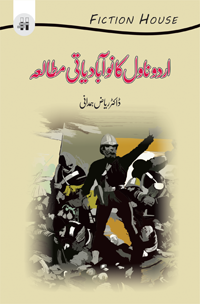 Order your copy of Urdu Novel ka Noabadiyati Mutala from Urdu Book to get huge discount along with FREE Shipping across Pakistan and international delivery facility.
