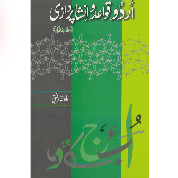 Order your copy of Urdu Qwaid-O-Insha Pardazi (Part II) from Urdu Book to get a huge discount along with  Shipping and chance to win  books in the book fair and Urdu bazar online.