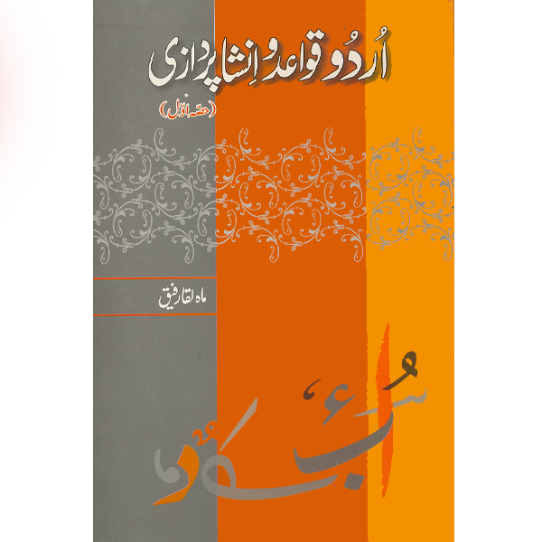 Order your copy of Urdu Qwaid-O-Insha Pardazi (Part I) published by Ferozsons from Urdu Book to get a huge discount along with  Shipping and chance to win  books in the book fair and Urdu bazar online.
