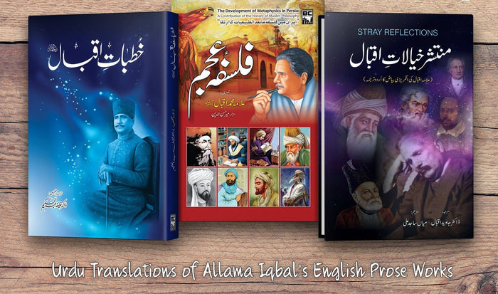 Order your copy of Urdu Translations of Allama Iqbal's English Prose Works علامہ اقبال کی تین معروف انگریزی تصانیف کے مستند اردو تراجم published by Book Corner from Urdu Book to get discount along with vouchers and chance to win books in Pak book fair.