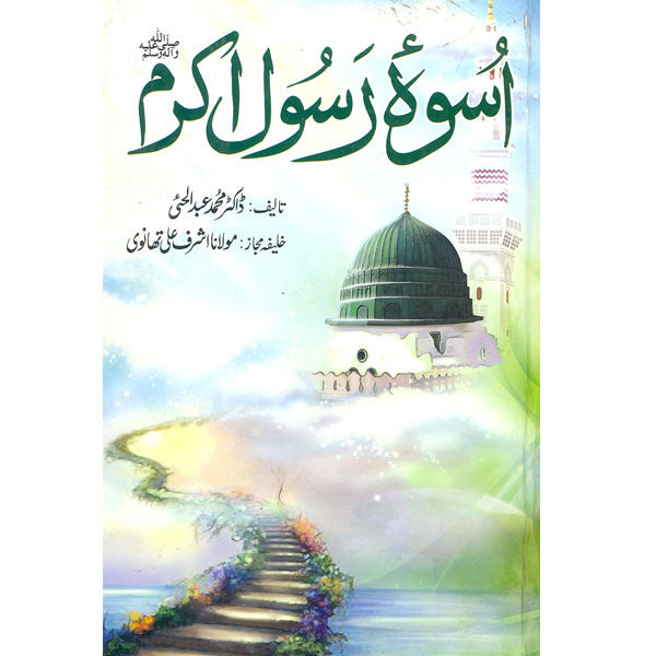 Order your copy of Uswa-E-Rasoolay Akram published by Ferozsons from Urdu Book to get a huge discount along with  Shipping and chance to win  books in the book fair and Urdu bazar online.