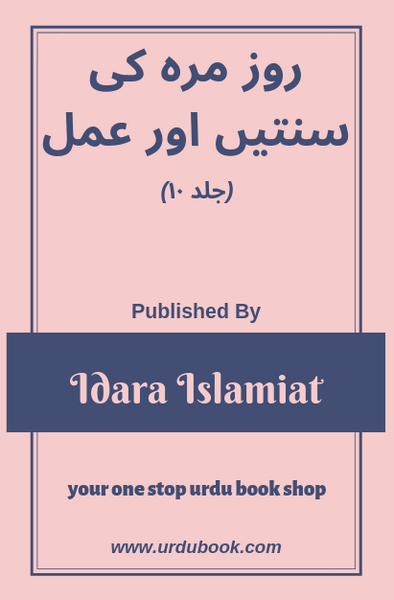 Order your copy of (Volume 10) Roz Marah Ki Sunatien Aur Amaal published by Idara Islamiat Publications from Urdu Book to get discount along with  vouchers and chance to win  books in Pak book fair.