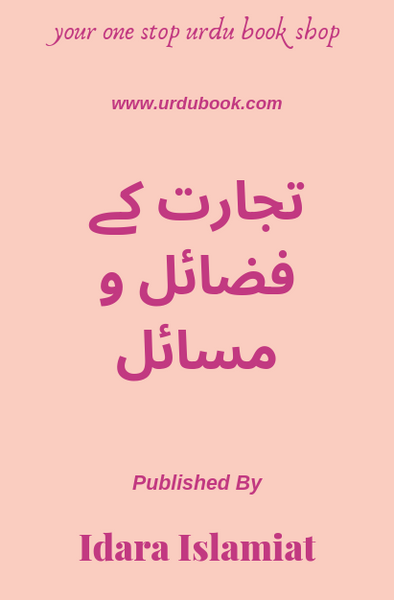 Order your copy of (Volume 1) Tajarat Kay Fazail-O-Masail published by Idara Islamiat Publications from Urdu Book to get discount along with  vouchers and chance to win  books in Pak book fair.