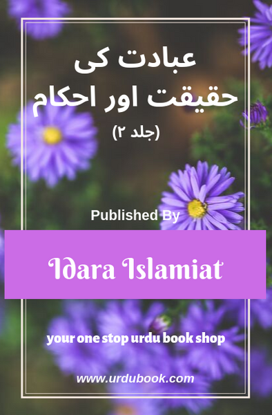 Order your copy of (Volume 2) Ibadaat Ki Haqiqat Aur Ehkam published by Idara Islamiat Publications from Urdu Book to get discount along with  vouchers and chance to win  books in Pak book fair .