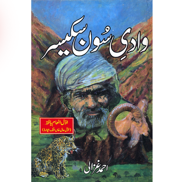 Order your copy of Wadi E Soon Skasar published by Ferozsons from Urdu Book to get a huge discount along with  Shipping and chance to win  books in the book fair and Urdu bazar online.