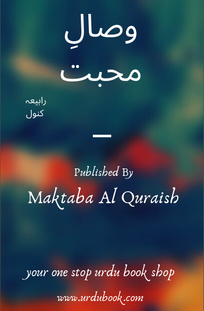 Order your copy of Wasal-E-Muhabbat published by Maktaba Al Quraish Publications from Urdu Book to get a huge discount along with  Shipping and chance to win  books in the book fair and Urdu bazar online.