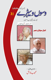 Order your copy of Wasoon Wehray from Urdu book. Get huge discount and  Shipping across Pakistan and international delivery facility.
