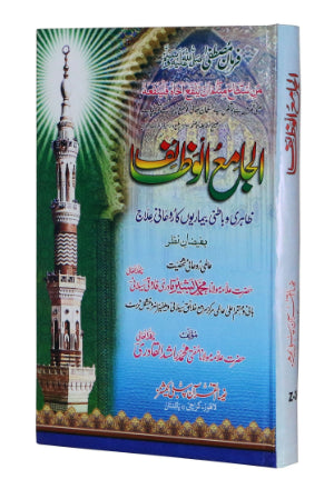 Order your copy of Majmua-Wazaif/Majmu-o-Wazaif Book published by Zia-ul-Quran Publishers from Urdu Book to get a huge discount along with  Shipping and chance to win  books in the book fair and Urdu bazar online.