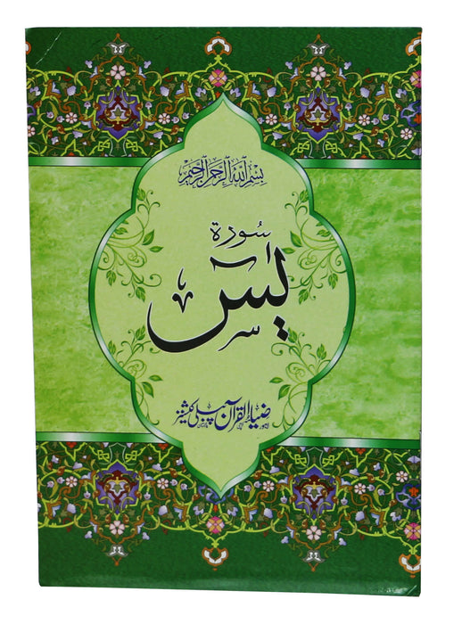 Order your copy of Now Recite Surah Yaseen published by Zia-ul-Quran Publishers from Urdu Book to get a huge discount along with  Shipping and chance to win  books in the book fair and Urdu bazar online.