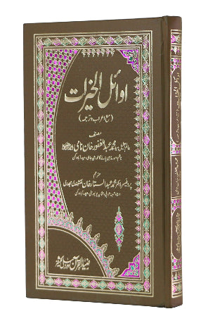 Order your copy of Book Awail-ul-Khairat by Peer Karam Shah published by Zia-ul-Quran Publishers from Urdu Book to get a huge discount along with  Shipping and chance to win  books in the book fair and Urdu bazar online.