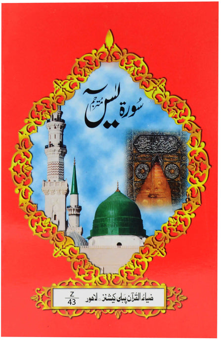 Order your copy of Piyare Rasool (S.A.W) ka Piyar published by Zia-ul-Quran Publishers from Urdu Book to get a huge discount along with  Shipping and chance to win  books in the book fair and Urdu bazar online.